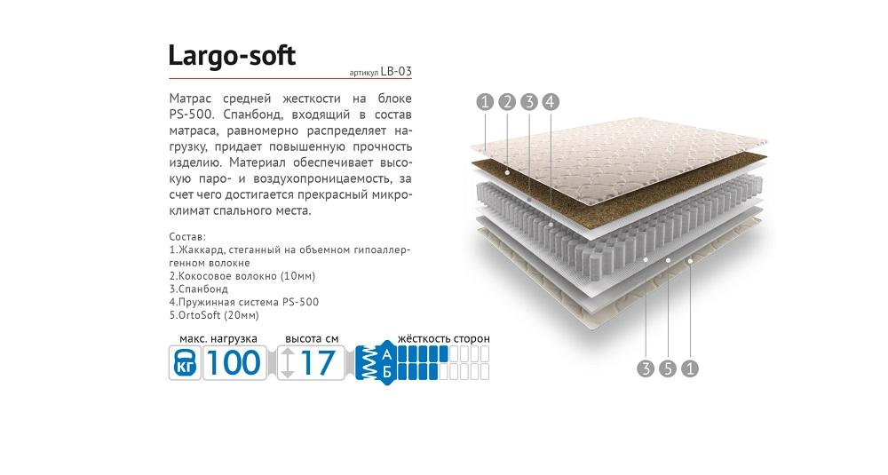 Матрас 140*200 Ларго-Софт